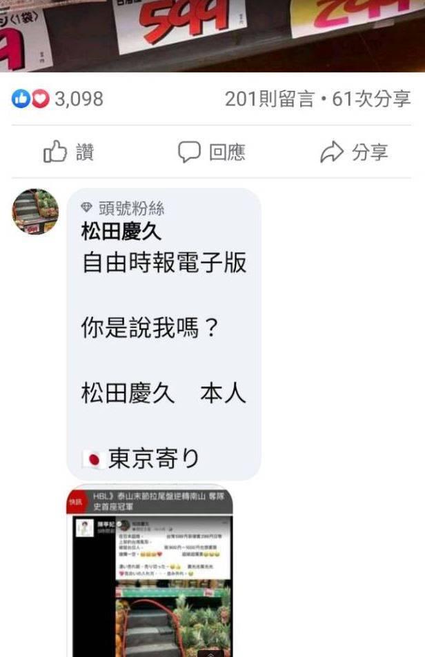 本報報導立法委員陳亭妃在臉書分享松田慶久的po文後,也在臉書分享這則報導,松田慶久看到也在本報的臉書留言回應。(圖擷取自「自由時報」臉書粉專)