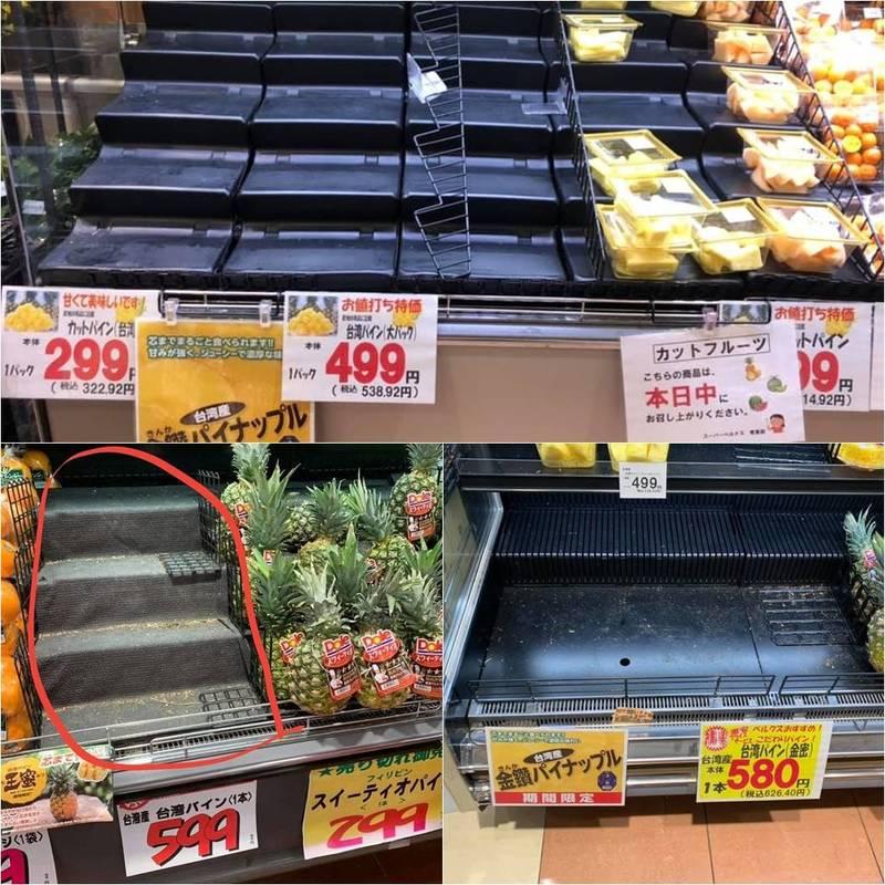 近日,陸續有日本網友貼出台灣鳳梨在超市被日幣「下架」的照片。(圖擷取自日台交流広場)