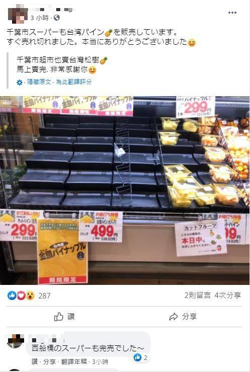 日本網友表示,千葉縣超市的兩種台灣鳳梨也被搶購一空;下方網友回應,同縣市西船橋車站附近的超市,台灣鳳梨也賣光光。(圖擷取自日台交流広場)