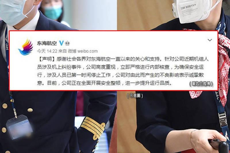 罔顧乘客安全!中國東海航空機長、空服員空中互毆