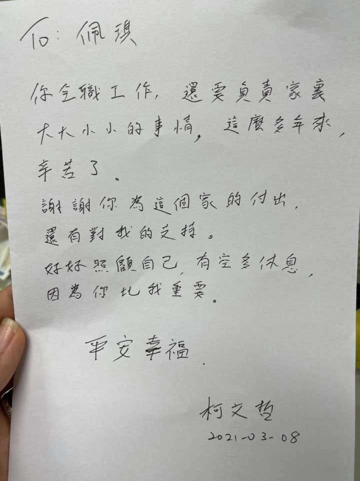今逢國際婦女節,台北市長柯文哲在臉書曬出手寫「情書」,向妻子陳佩琪甜蜜喊話,除謝謝她的辛苦及對自己的支持,還叮囑要多照顧自己、多休息,「因為你比我重要」。(翻攝柯文哲臉書)