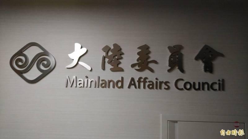 陸委會今日強調,我政府及台灣民眾堅決反對中共使用武力來處理兩岸關係。(資料照)