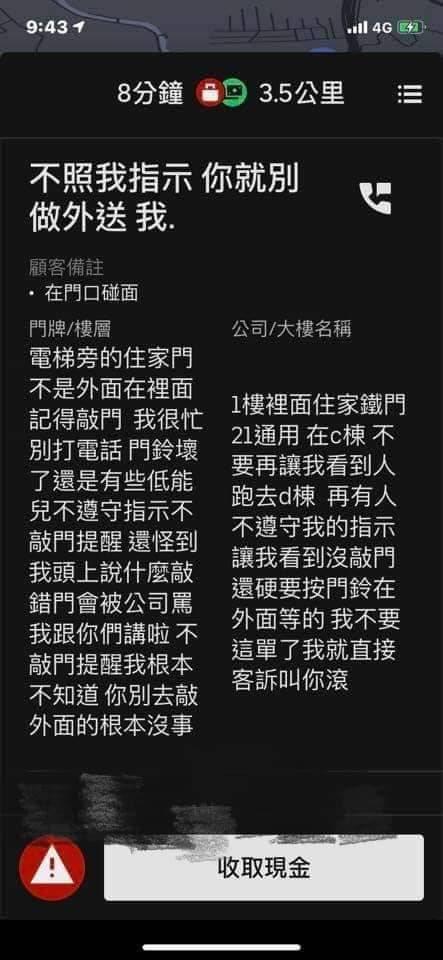 網友表示,自己的外送員朋友遇上了一名「天龍人」。(圖取自臉書社團「爆廢1公社」)