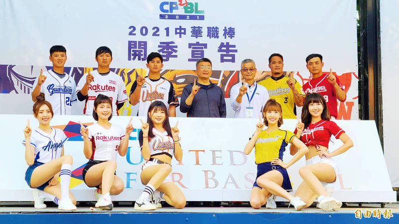 CPBL commissioner Tsai Chi-chang, back row center, baseball players and cheerleaders attend a news conference on Sunday in Tainan to promote the start of the new CPBL season on Saturday. Photo: Liu Wan-chun, Taipei Times