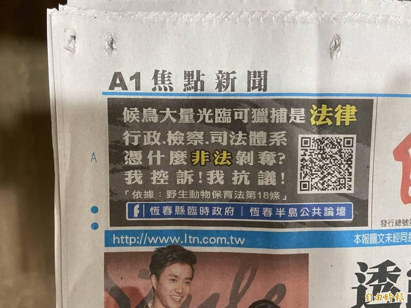 買頭版報頭廣告控訴「獵鷹被判刑」,他批評政府違憲、違法。(記者蔡宗憲攝)