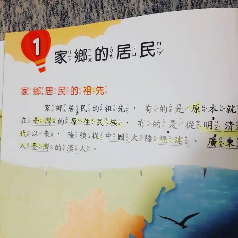 璽固馬耀指出,就讀小學4年級的孩子被老師教「原住民來自中國」,但課本明明就不是這樣寫。(圖取自璽固馬耀臉書)