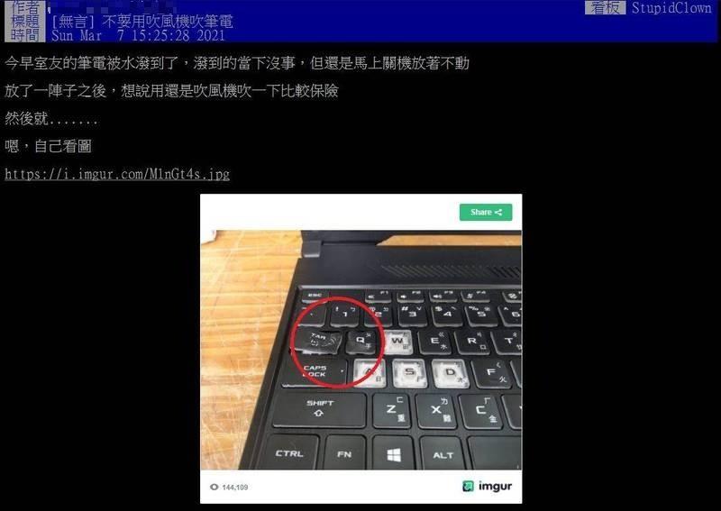 網友表示,室友筆電的鍵盤被吹風機的高溫給融化了。(圖取自「PTT」)