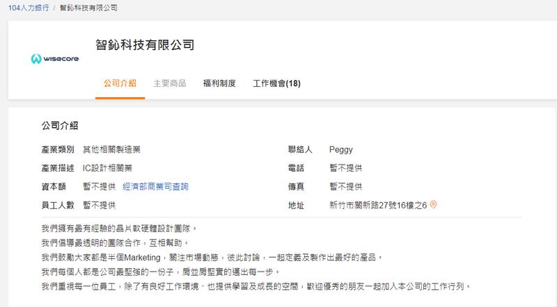 檢調調查,中國「比特大陸」公司的子公司涉未經經濟部投資審議委員會許可,在台設立智鈊科技、芯道互聯有限公司,開出原年薪2倍以上高薪,且可在台灣工作,以「真中資化身台灣公司」方式,挖角具高超研發能力研發人才,並同時於人力銀行公開徵才。(圖擷取自人力銀行網站)