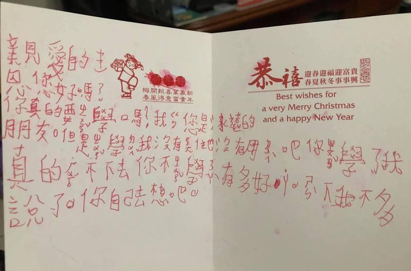 同學給原PO兒子的情書讓人看了哭笑不得。(圖取自臉書社團「爆廢公社二館」)