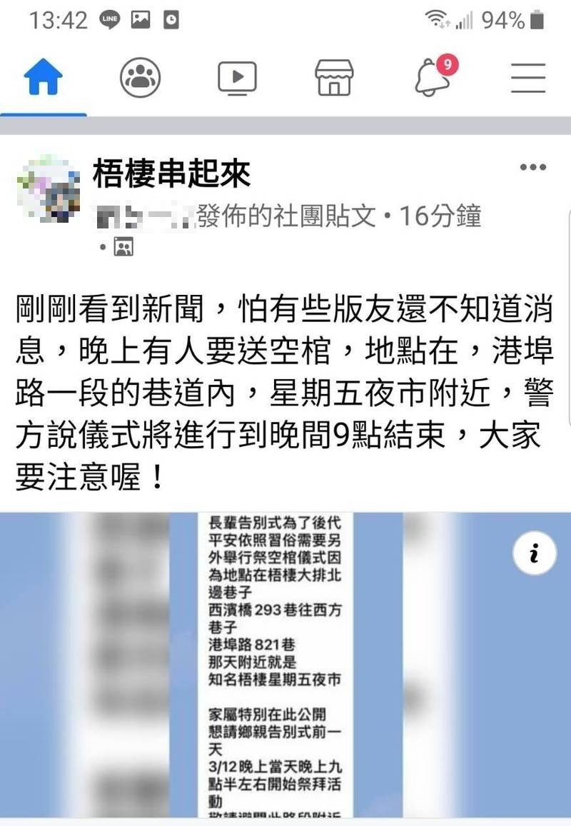台中市梧棲區民眾因父母1年內相繼去世,明晚請法師「祭空棺」解厄。(擷取自臉書)