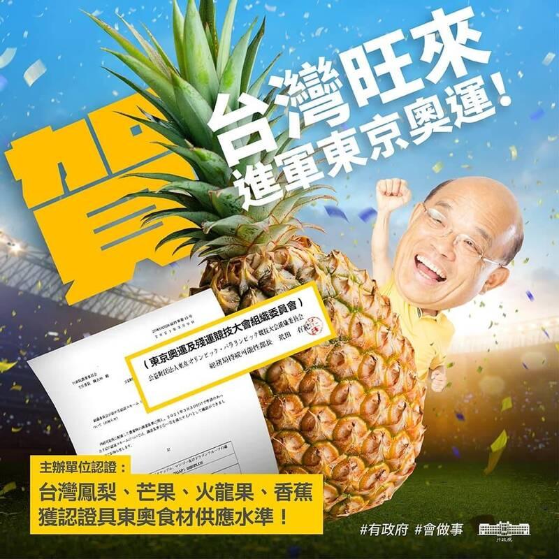 行政院長蘇貞昌向大家報告好消息,台灣共有鳳梨四水果進軍東京奧運。(取自蘇貞昌臉書)