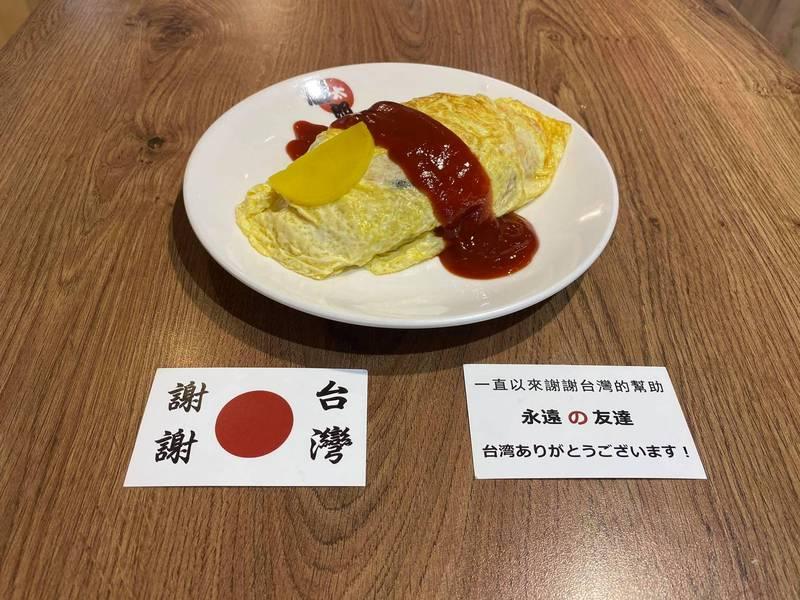 昨(11)日適逢日本311地震10周年。對此,在台日本人中島建一也在當日免費大放送100份蛋包飯,感念台灣在10年前伸出援手,並慶祝台日間的友誼。(中島健一授權提供)