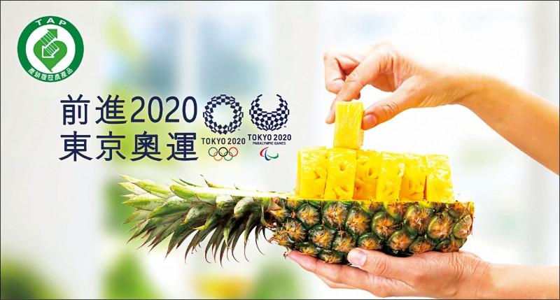 台灣鳳梨、芒果、火龍果昨獲東奧驗證。(農糧署提供)