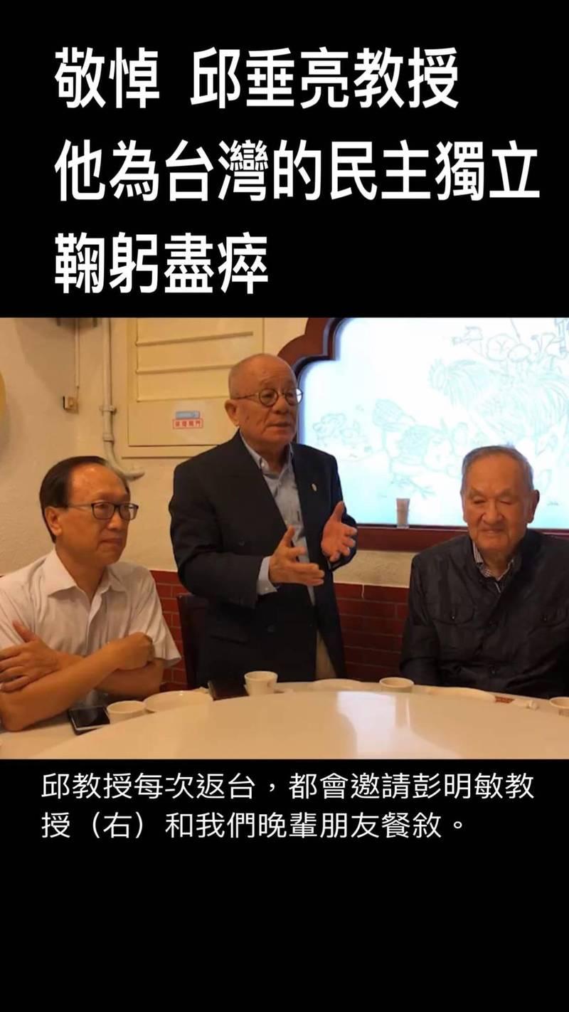 台灣知名國際學者邱垂亮(如圖,站立者)病逝,台派學者李筱峰等人哀悼。(圖取自李筱峰臉書)