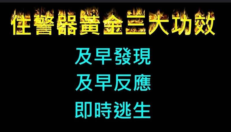 台中大肚分隊拍攝住宅警報器微電影,希望宣導住警器早期發現火災、幫助逃生的功能。(記者陳建志翻攝)
