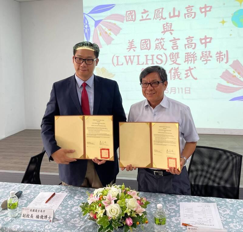 國立鳳山高中校長羅金盛(右)與美國箴言高中副校長楊飛(左)簽訂雙聯學位合作。(校方提供)