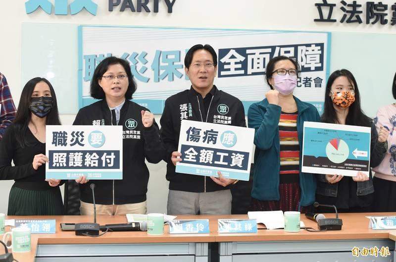 民眾黨立法院黨團舉行「職災保險全面保障」記者會。(記者廖振輝攝)