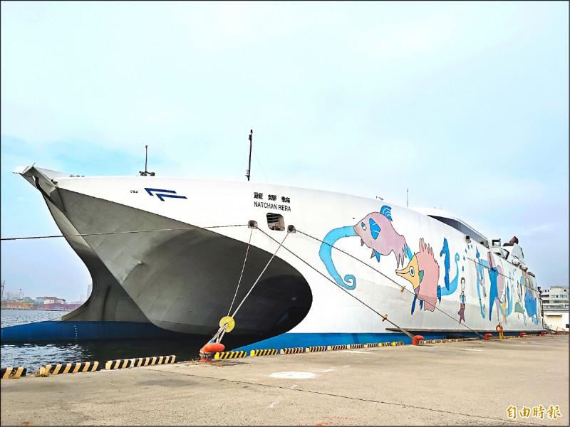 「麗娜輪」臺南安平到澎湖馬公固定航班,將於4月21日首航,每週三、五、日出發,持續至6月28日。(記者洪瑞琴攝)