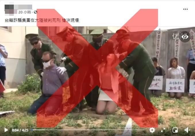 網傳訊息被查核中心判定為「錯誤」消息。(圖取自「台灣事實查核中心」,本報後製)