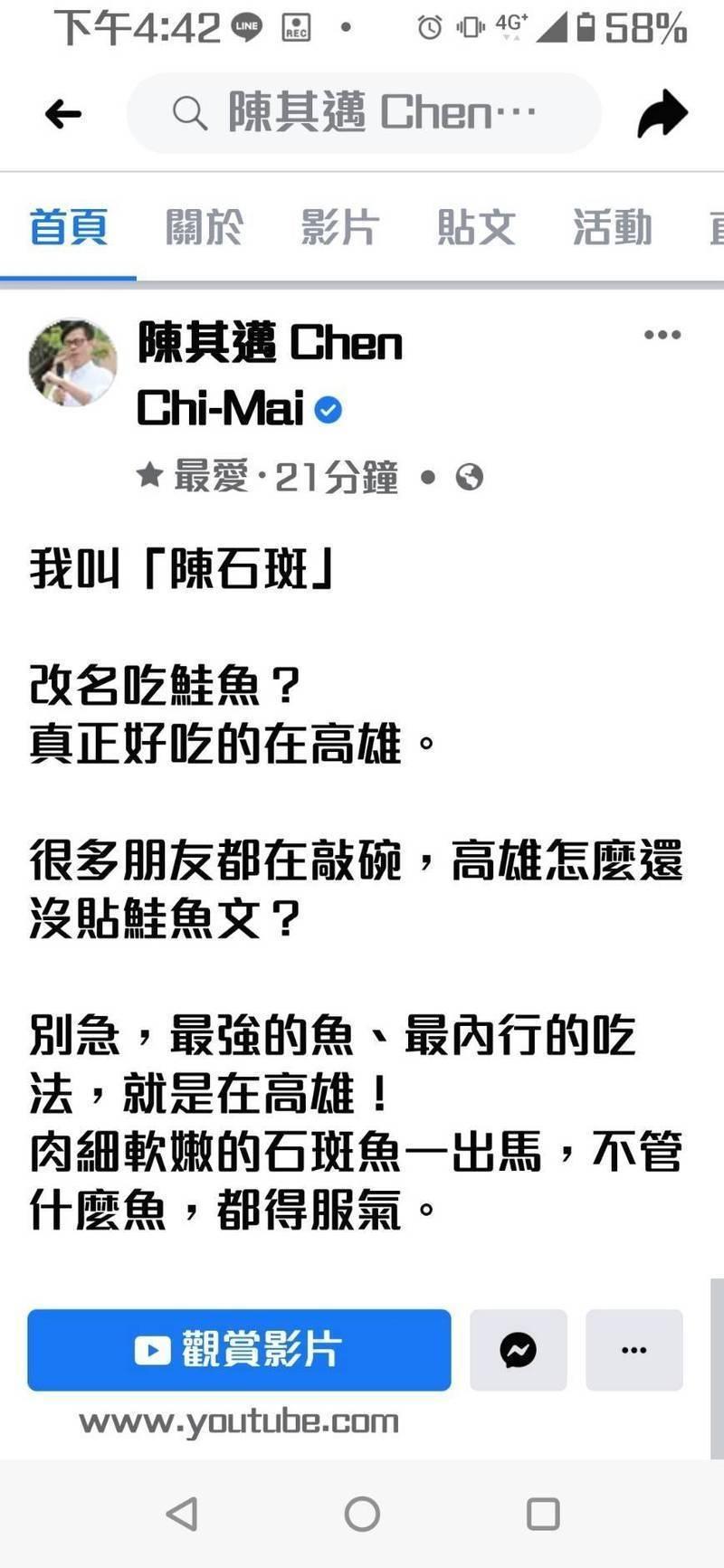 高雄市長陳其邁跟風鮭魚熱潮,昨透過臉書說,我叫「陳石斑」!(資料照)