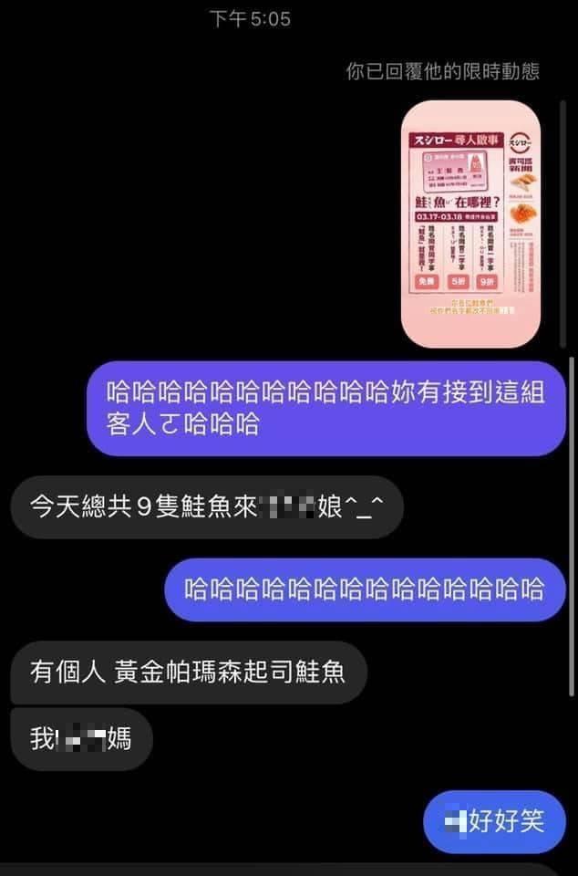 原PO的朋友正是在壽司郎服務的店員,昨在網路上分享首日工作遇到的「有趣鮭魚姓名」。(圖翻攝自爆廢1公社)