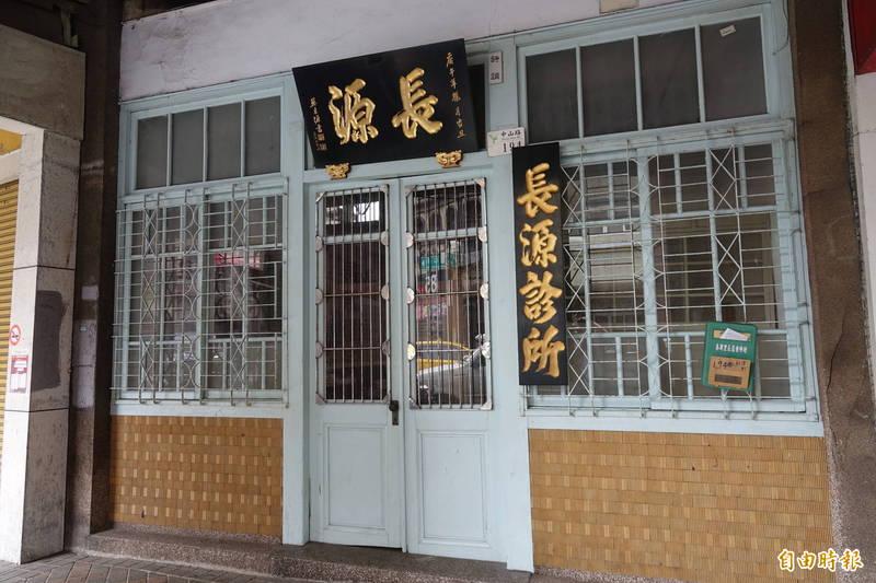 彰化鹿港小鎮中山路上的長源醫院,是鹿港一代名醫許讀所經營,其子許蒼澤則是用相片紀錄家鄉的攝影家。(記者劉曉欣攝)