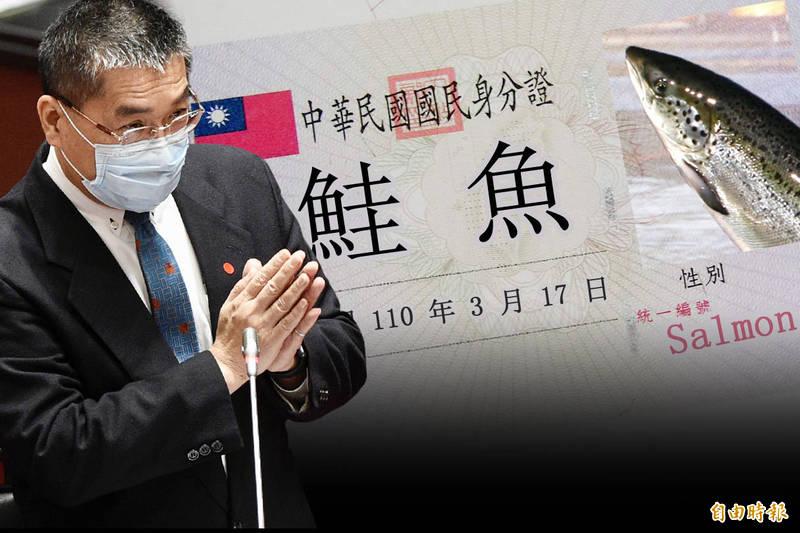 內政部長徐國勇說,鮭魚事件還沒發生前,本來就有10個人取名叫「鮭魚」。(本報合成)