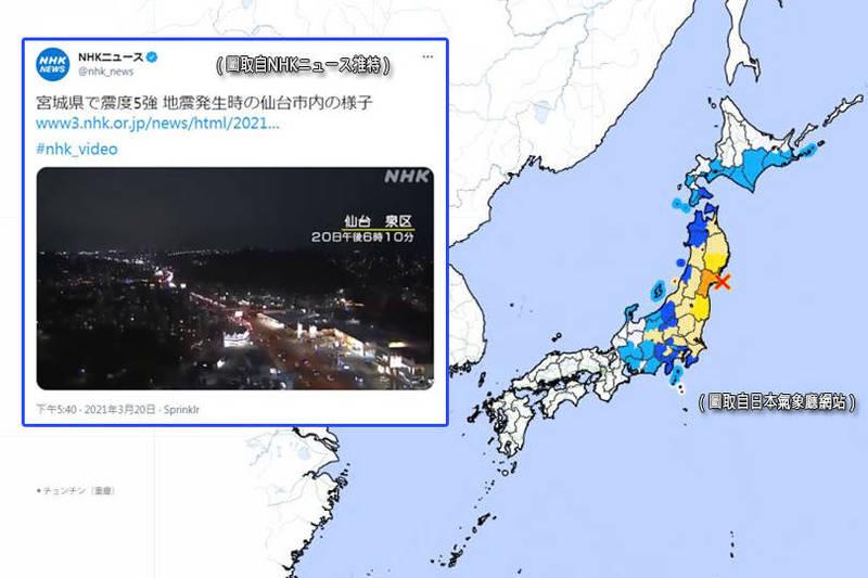 日本東北近海處在今(20)日日本晚間6點9分(台灣時間下午5點9分),發生芮氏規模7.2的地震。(圖取自日本氣象廳、推特_NHKニュース;本報合成)