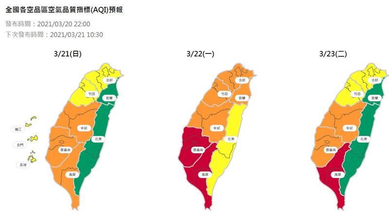中國甘肅及內蒙地區近日持續出現大範圍沙塵,受中國北方冷高壓系統移動影響,預估今日晚間沙塵將南下影響台灣空氣品質,明日全台將亮橘、紅色警示,懸浮微粒(PM10)濃度可能達到250~300微克/立方公尺。(圖擷自環保署網站)