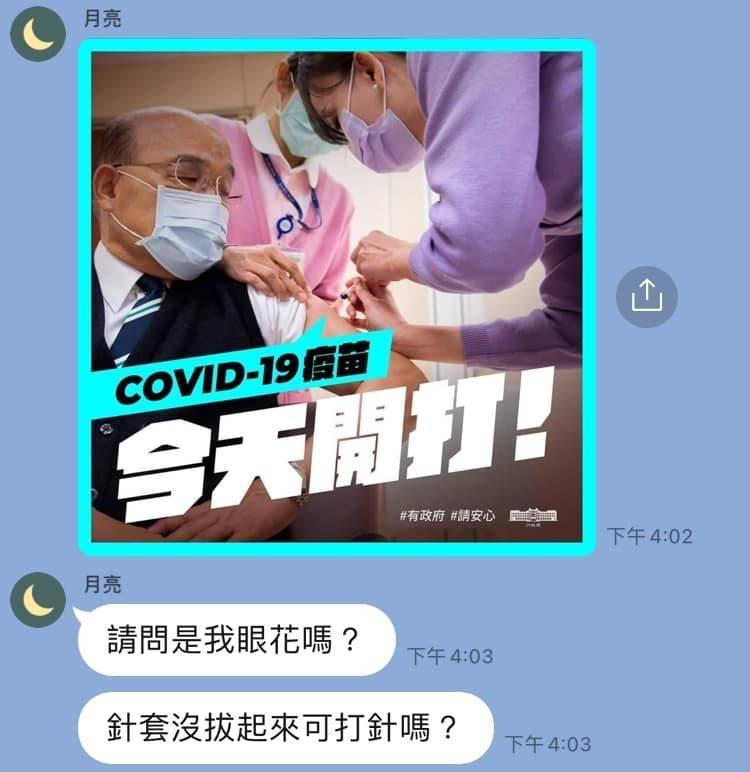 藍營側翼質疑蘇貞昌率先接種疫苗是打假針,邱俊憲批評此說法可笑也可惡。(邱俊憲臉書)