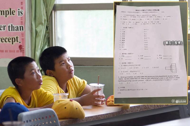 中國深圳1間電子公司的面試應徵考題除了有英文單字的連連看,還要應考者「寫出英文26個字母」,網友們認為「台灣小學生都能上」。(圖取自微博、美聯社資料照;本報合成)