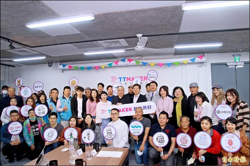 TTMake台東原創基地第4期入選的22組創業團隊。(記者黃明堂攝)