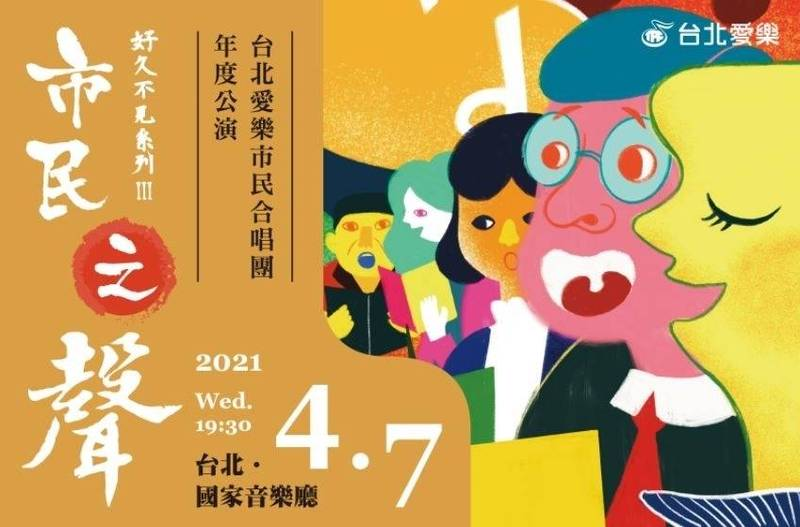 台北愛樂市民合唱團推出「市民之聲」音樂會,將在4月7日於台北國家音樂廳登場,民眾可在兩廳院售票系統購票。(取自台北愛樂文教基金會官網)
