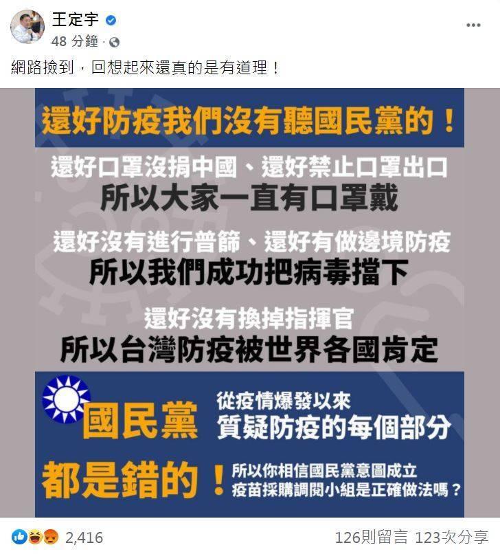 哏圖「還好防疫沒聽國民黨」瘋傳 王定宇:真有道理
