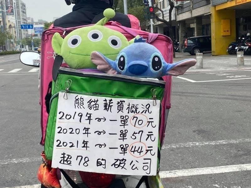 1名熊貓外送員揭露薪資行情,讓網友大吃一驚。(圖取自爆廢公社)