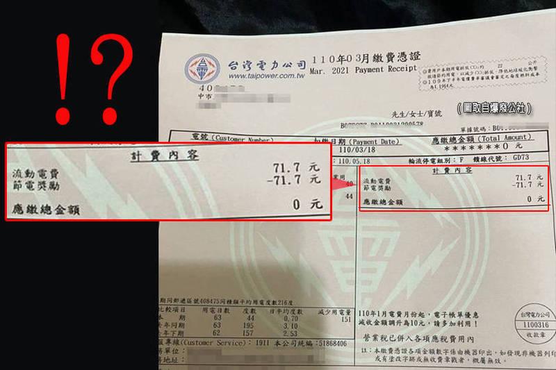 有民眾本月22日透過LINE收到弟弟傳來的1張電費單,他驚訝地發現在外租屋的弟弟電費竟然是0元。(圖取自爆廢公社;本報合成)