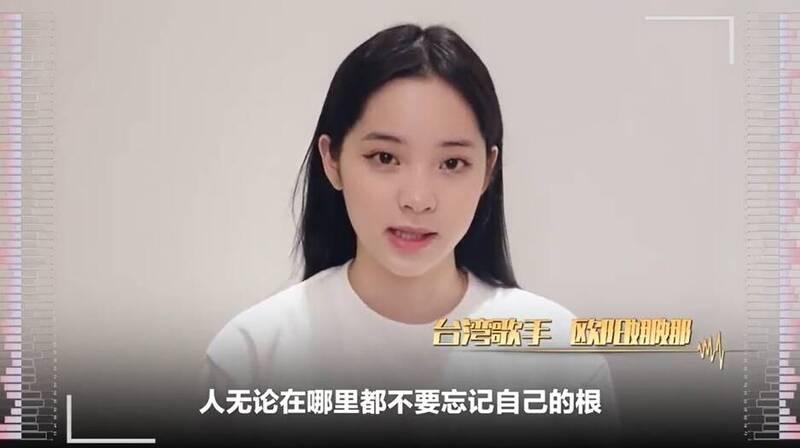 台灣藝人歐陽娜娜於「台海之聲」預告現身表示,「人無論在哪裡都不要忘記自己的根」(翻攝央視)
