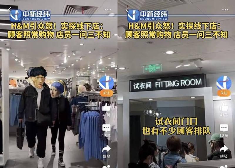 有中國媒體前往一探究竟,發現H&M店內仍有不少顧客選購,就連試衣間門口也有不少人排隊,絲毫不受影響,畫面曝光讓不少小粉紅氣炸了。(圖擷取自微博)