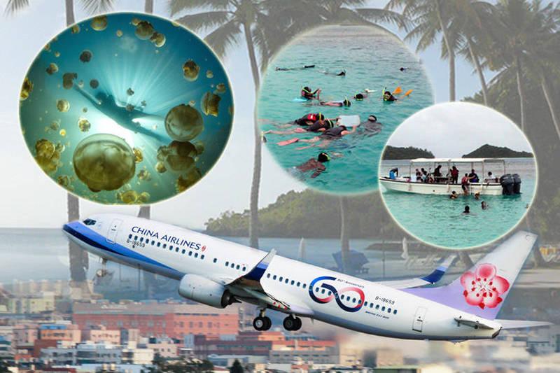 台灣與帛琉旅遊泡泡將於4月1日首航,中華航空今日公布4月起台帛航線每周兩班規畫。(歐新社、美聯社資料照,本報資料照;本報合成)