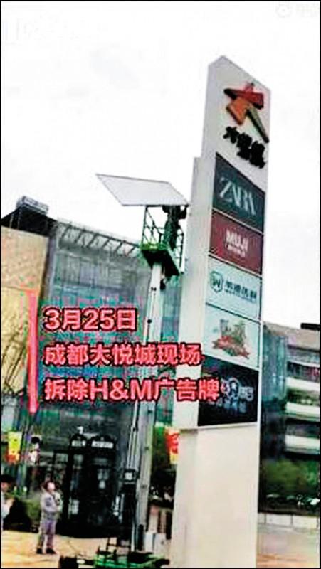 左圖:中國「微博」上流傳四川成都大悅城商場的H&M廣告牌遭拆除的影片。(取自微博)