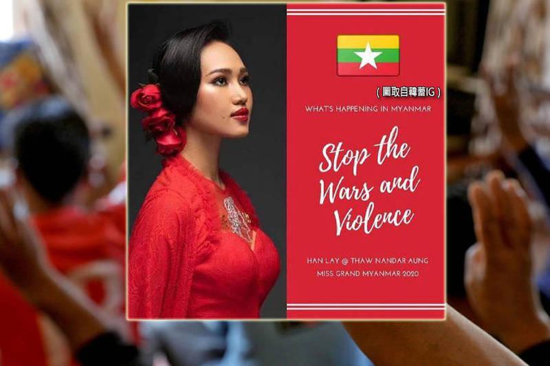 「國際萬國小姐」緬甸代表韓蕾(見圖)藉由選美舞台,懇求外界協助終止緬甸軍政府的暴行,救援緬甸人民。(圖擷取自韓蕾IG;本報合成)