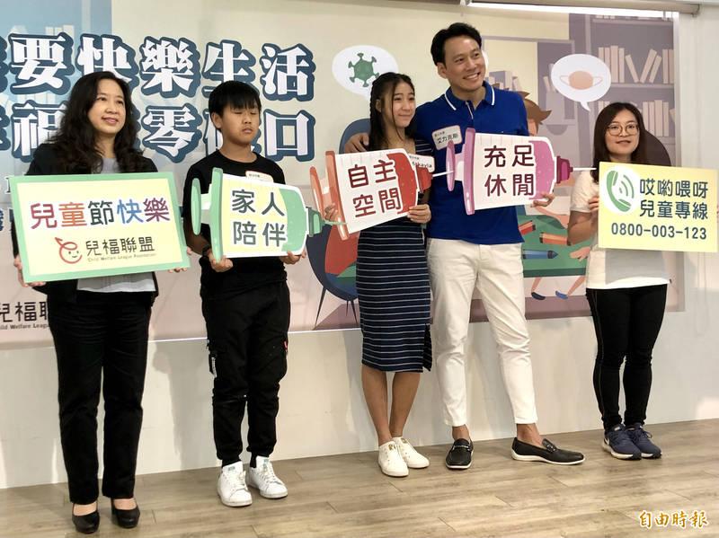兒福聯盟今日公布台灣兒童幸福感調查。(記者羅綺攝)