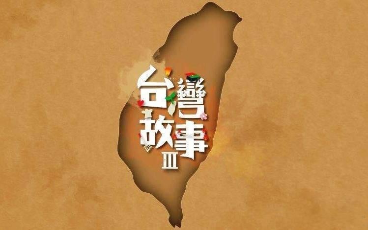 香港電台《台灣故事III》節目去年3月播出,目前在港台網站已搜尋不到,料已被「下架」。(圖取自香港電台官網)