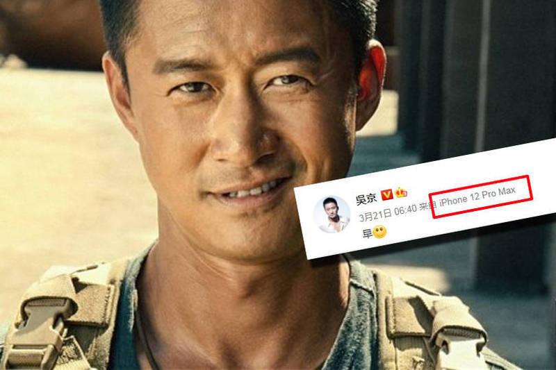 中國人民解放軍大力協助拍攝的《戰狼》、《戰狼2》的導演兼男主角吳京被抓包使用iPhone手機。(擷取自微博)