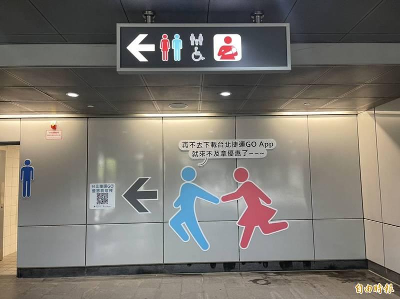 民眾若經過中山站、大安森林公園站、東門站、忠孝新生站及新埔站等5捷運站外廁所,可以留意小紅、小藍的互動。(記者蔡思培攝)