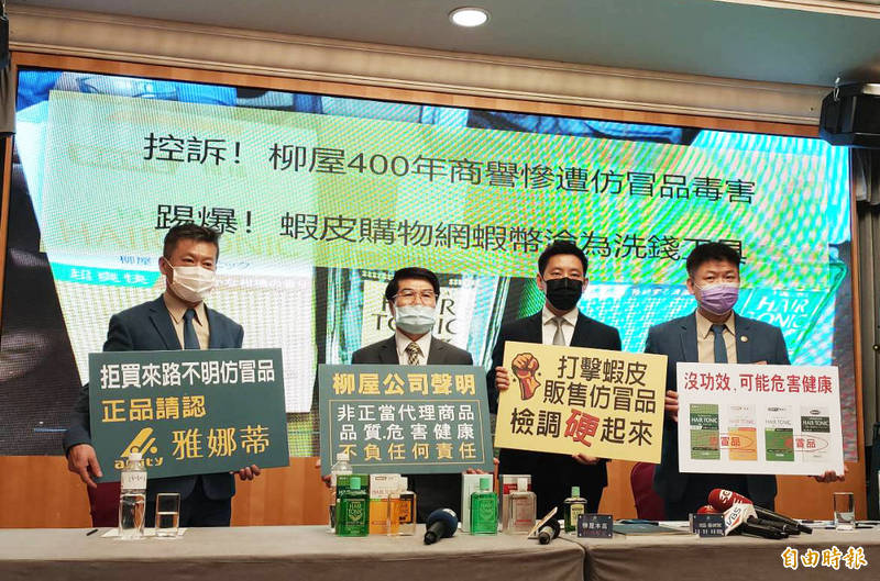 日本品牌「柳屋」生髮液傳遭仿冒侵權,台灣總代理商雅娜蒂今天出面開記者會,控訴蝦皮購物網蝦幣淪為洗錢工具。(記者張忠義攝)