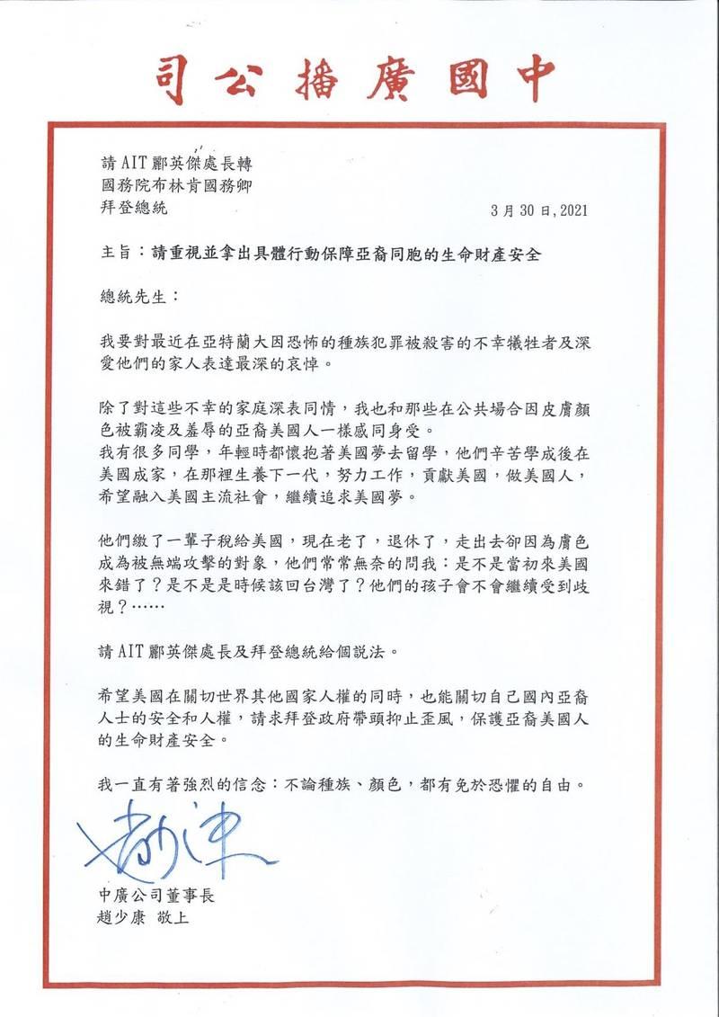 趙少康寫信要求美國總統重視亞裔人權,並請AIT轉交。(趙少康提供)