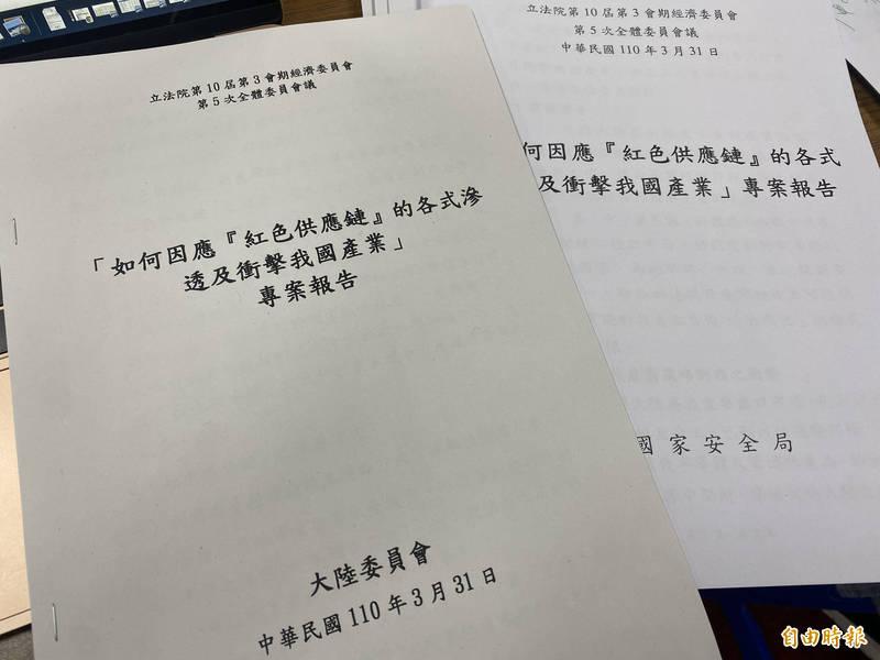 陸委會今赴立院針對紅色供應鏈影響進行報告(記者黃佩君攝)