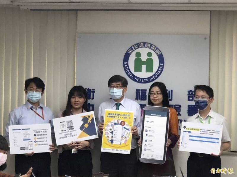 衛福部健保署今日召開「健保快易通APP」正式改版記者會。(記者林惠琴攝)