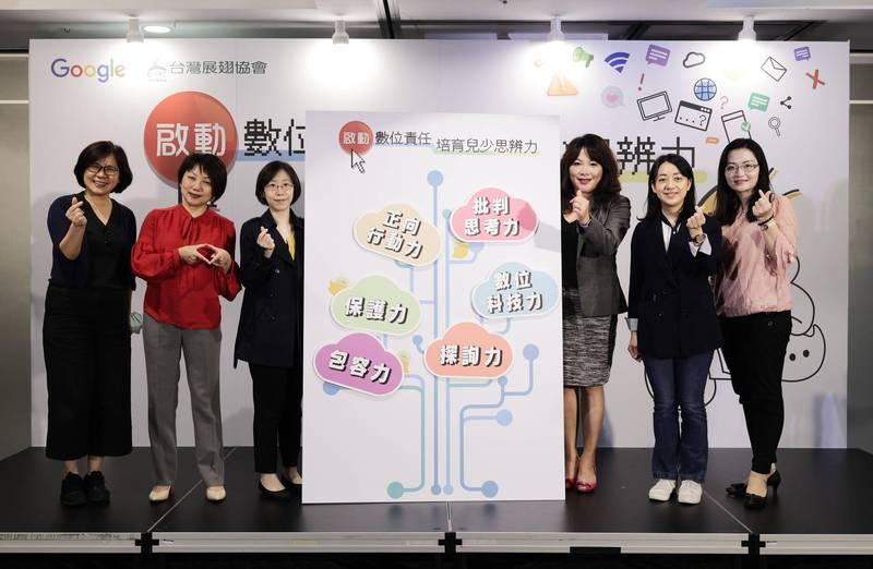Google與台灣展翅協會續攜手多管齊下維護兒少網路安全- 生活- 自由時報電子報